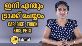 ഇനി എന്തും ട്രാക്ക് ചെയ്യാം   Best GPS Tracker For CAR, BIKE, TRUCK, KIDS AND PETS