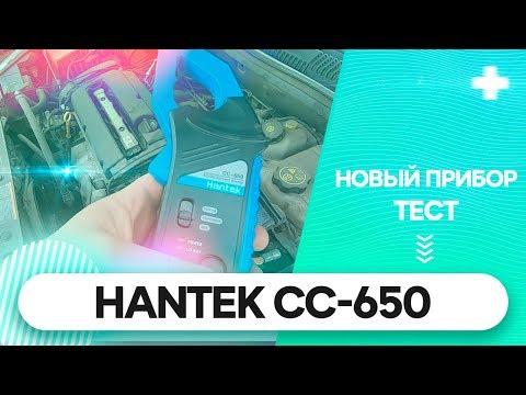 HANTEK CC-650 ULTRA. Отличный прибор для диагностики