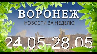 Новости Воронежа (24 мая - 28 мая)