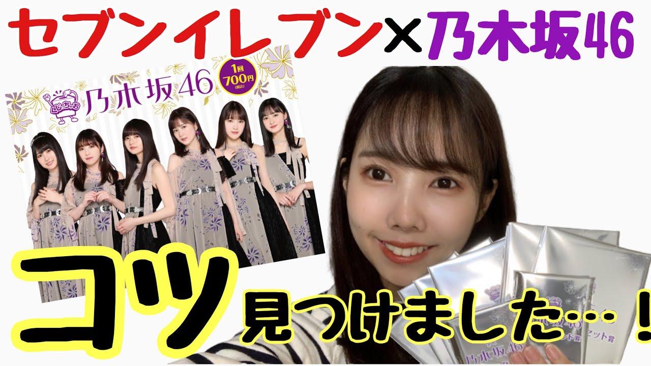 番 一 乃木坂 くじ 46