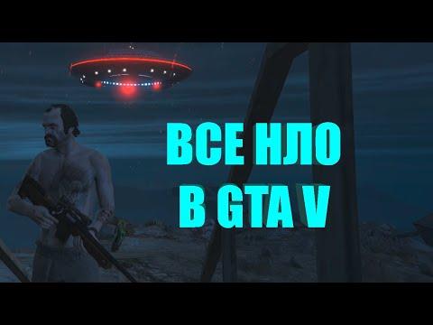 GTA 5 - ВСЕ НЛО [UFO/Летающие Тарелки]