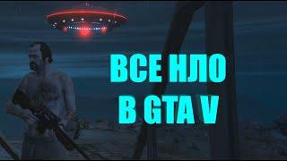 GTA 5 - ВСЕ НЛО [UFO/Летающие Тарелки](Обязательно поставьте like, если хотите, чтобы почаще выходили ролики такого типа (много монтажа, много инфор..., 2015-10-12T13:54:39.000Z)