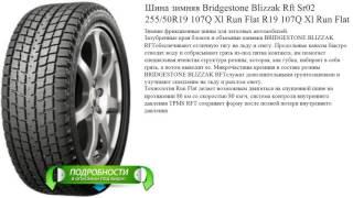 Шина зимняя Bridgestone Blizzak Rft Sr02 255/50R19 107Q Xl Run Flat R19 107Q Xl Run Flat(http://1yt.ru/avtoshiny/9107477.php Зимние фрикционные шины для легковых автомобилей. Зазубренные края блоков и объемные..., 2016-11-02T15:31:39.000Z)