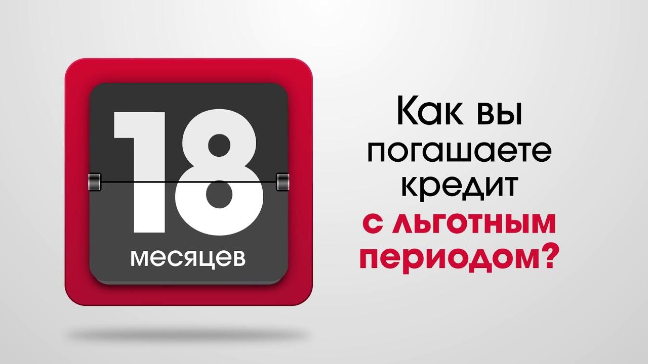 кредит на месяц казахстан
