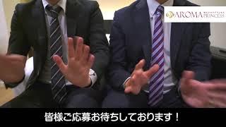 埼玉アロマプリンセスのお店動画