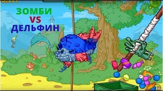 Pinata Hunter 4. КЛИКБЕЙТ: ШОК! ЗОМБИ БЬЕТ ДЕЛЬФИНА!