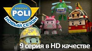 Робокар Поли - Приключения друзей - Одинокий Микки (мультфильм 9 в Full HD)