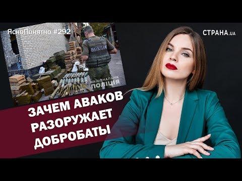Зачем Аваков разоружает добробаты | ЯсноПонятно #292 by Олеся Медведева