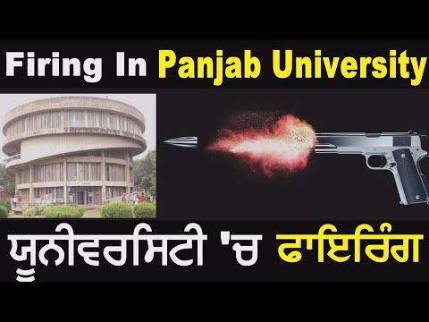 Panjab University Chandigarh II  Firing Between PUSU And SOI Students
