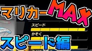 【マリオカート8MAX】最速のカスタムカーを作り上げてしまったwwwww【ゆっ…
