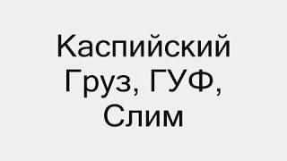 Gusli-Guf/Slim Каспийский груз-Зимняя для тех то в теме 2017