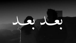 #جديد // دموع تحسين ❤️ بعد بعد // اجمل اغنية عراقية 🌸 حالات واتساب