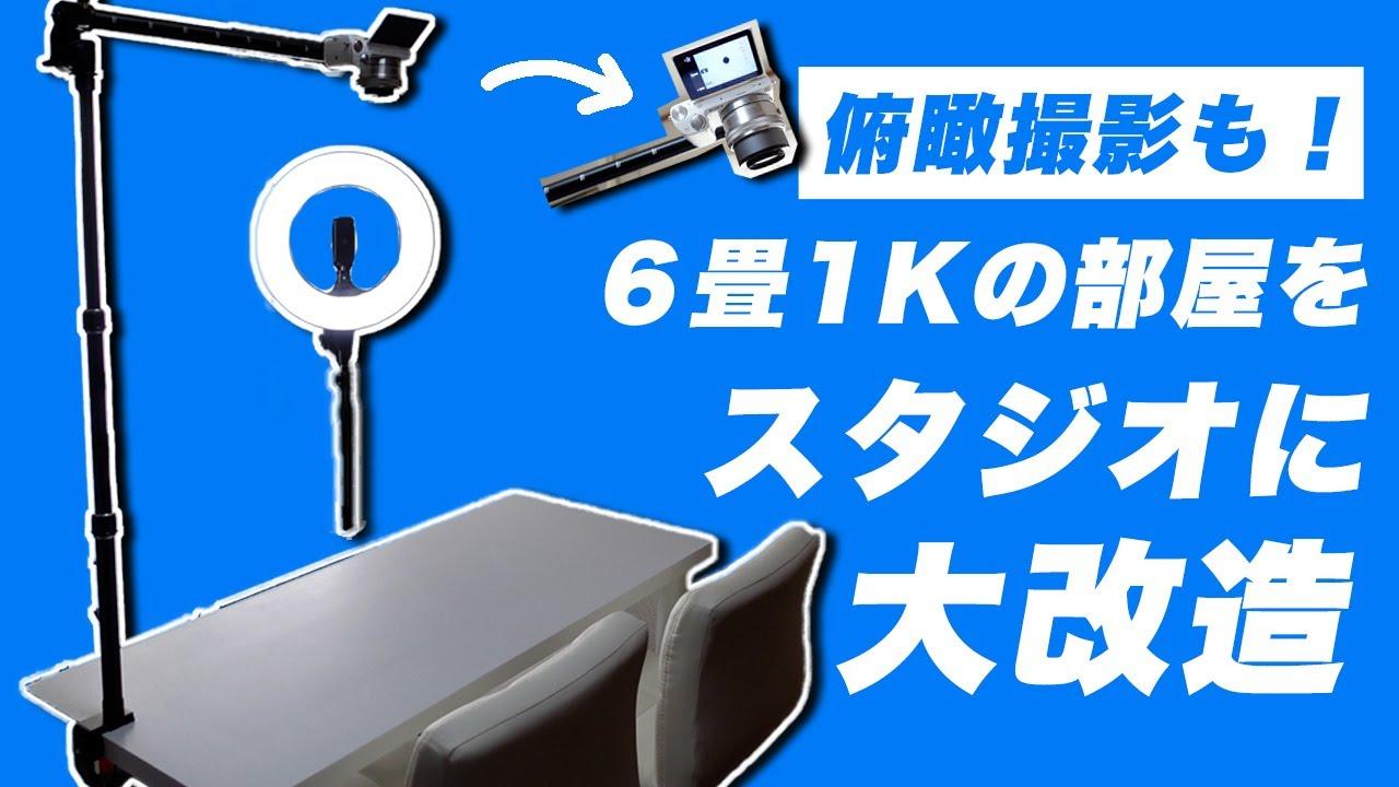 一人暮らしの部屋をYouTube用スタジオ化!新しい撮影環境と新しいカメラSONY ZV-1