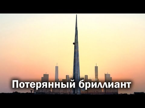 Jeddah Tower -
