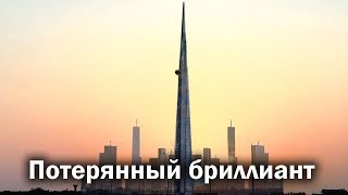 Jeddah Tower - километровый небоскреб с тяжелой судьбой