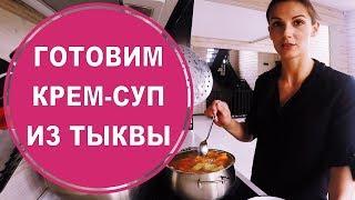 ТЫКВЕННЫЙ СУП-ПЮРЕ / ПП Рецепт / Как приготовить суп из Тыквы. Светлана Савичева