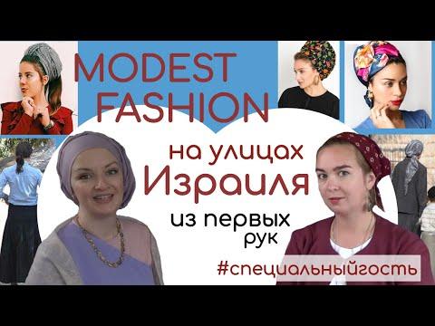 Как носят платок на голове в Израиле.10 малоизвестных фактов о Modest Fashion в Израиле