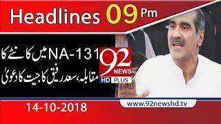 News Headlines 09:00 PM | 14 Oct 2018 | 92NewsHD