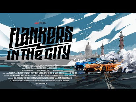 Flankers: Drift In The City | Фланкеры: дрифт в городе