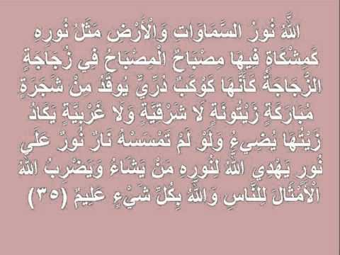 Roqia Rokia محمد صديق المنشاوي الرقيه المجوده بآية النور الله نور