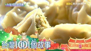 和平島青苔水餃 吃進新鮮大海味 part5 台灣1001個故事
