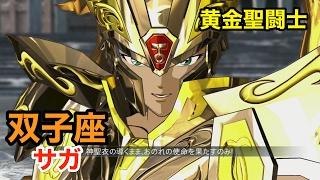 【聖闘士星矢】黄金聖闘士 双子座(ジェミニ)サガ