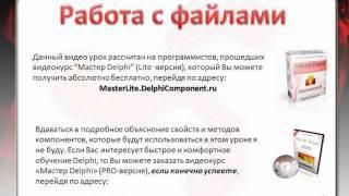 Работа с файлами в Delphi(Больше видеоуроков тут: http://master.delphicomponent.ru/ По всем вопросам пишите сюда: http://krotovroman.ru/support/ Пожалуйста подели..., 2011-08-16T10:13:32.000Z)