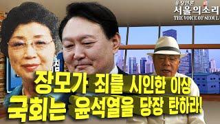 (논평)장모가 죄를 시인한 이상, 국회는 윤석열을 당장…