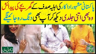 Sadaf Pakistani Famous Actor Wife Blessed With New Born Baby | Zemtv