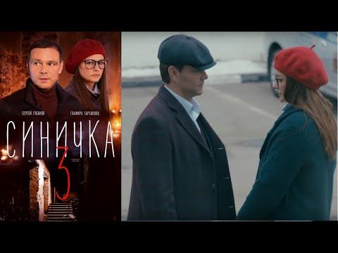 Синичка 3 - 2 серия/ 2020/ Сериал/ HD