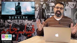 Dunkirk Trailer Reaction بالعربي | فيلم جامد