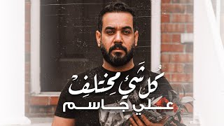 علي جاسم - كُل شَيء مُختَلف (حصرياً) | 2020 | (Ali Jassim - Kul Shay Muktalif (Exclusive