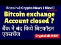 Truth about Bitcoin Exchange Account Closed by Bank ?? बैंक ने बंद किये बिटकॉइन एक्सचेंज ??