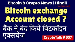 Truth about Bitcoin Exchange Account Closed by Bank