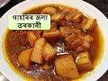 জলা গাহৰি তৰকাৰী | Winter Special Spicy Pork Curry | Pork Recipe in Assamese I Assamese Recipes Pork