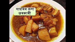 Cake recipe in Assamese