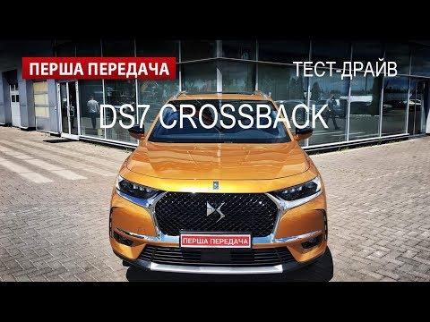 DS 7 Crossback 1-е поколение Кроссовер