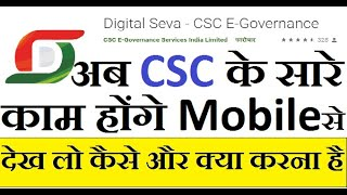 Csc Ke Sabhi Kam Ab Mobile Se Honge   Csc Official App Launch   Csc All Services Use From Mobile