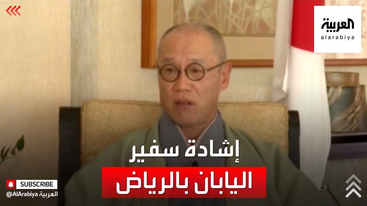 نشرة الرابعة | شاهد... انطباعات السفير الياباني في الرياض بعد غياب لنحو عقد من الزمان  - نشر قبل 2 ساعة
