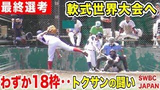 【軟式JAPAN】Aチームの最終選考!世界大会へ18枠を争奪…超ハイレベル thumbnail