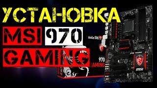 MSI 970 GAMING | УСТАНОВКА