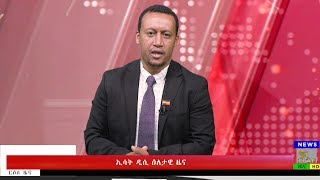 ESAT DC Daily News Fri 14 Dec 2018