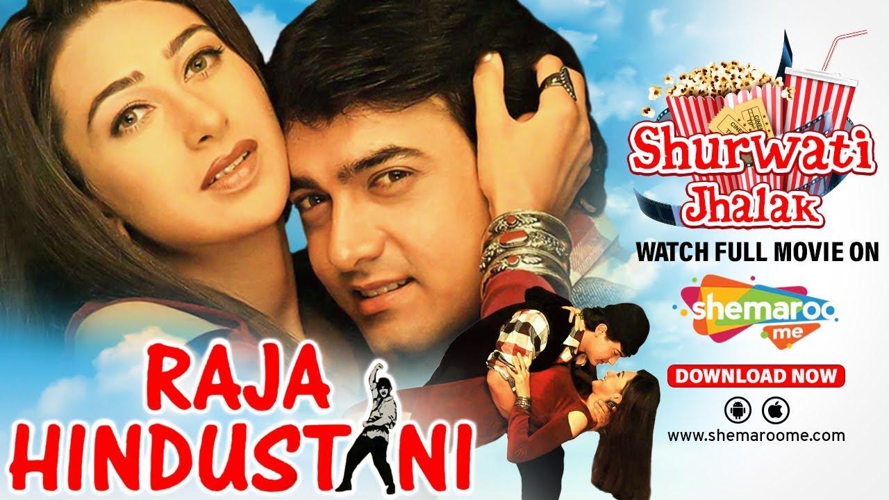 Download Raja Hindustani | Shurwati Jhalak | Aamir Khan | Karishma Kapoor | Romantic Movie