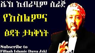 Ye Islimina Tsidat Talaqnet ~ Sheikh Ibrahim Siraj