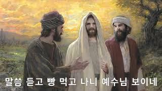 말씀 듣고 빵 먹고 나니 예수님 보이네 (2020.4.26)