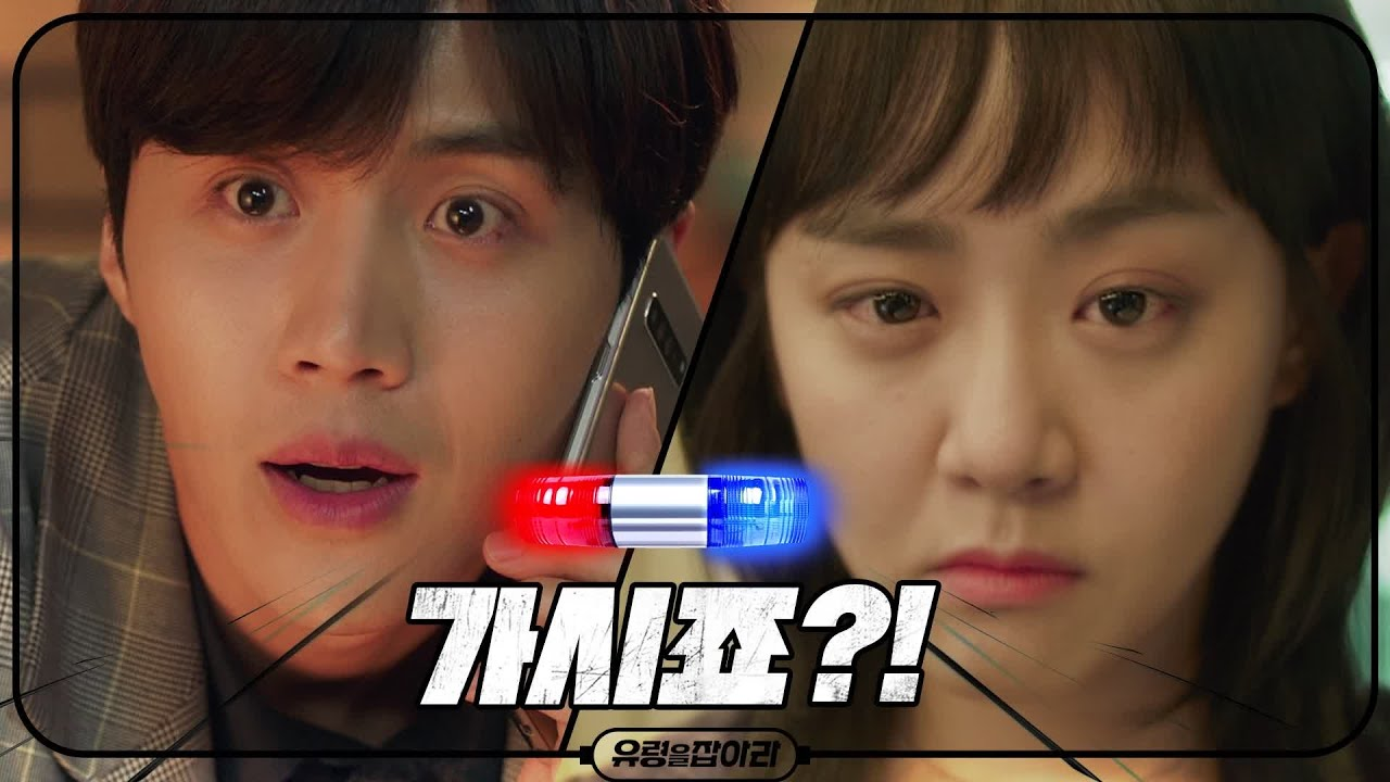 Catch The Ghost 2019 Drama Cast Summary Kpopmap