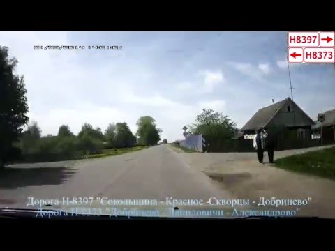 "Беларусь. Дорога Р-65 ""Заславль — Дзержинск — Озеро"". Belarus. Road R-65 Zaslavl - Ozero"