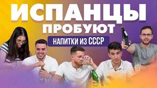 Испанцы пробуют газированные напитки из СССР