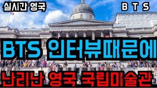 "[BTS 방탄소년단] 실시간영국  BTS 인터뷰때문에 ""난리난 영국 국립미술관"" (BTS …"