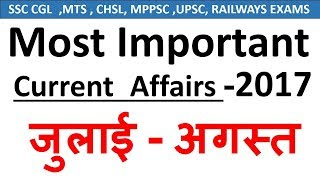 Current Affairs : (July - August) 2017 | Important Current Affairs in Hindi